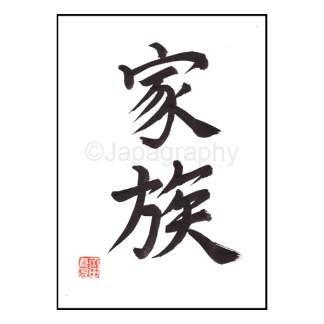 Kalligraphie Familie