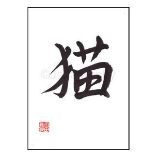 Kalligraphie Katze
