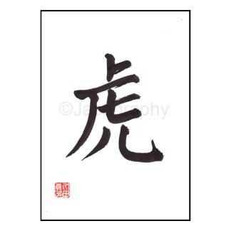 Kalligraphie Tiger