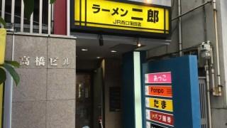 「ラーメン二郎 JR西口蒲田駅店」の小ラーメンを喰らい尽くす!!!