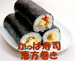 かっぱ寿司 恵方巻き