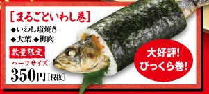 寿司 巻 くら 恵方 恵方巻にも糖質オフが登場「シャリ野菜七福巻」「シャリ野菜えびマヨ巻」計8種 1月5日(金)から予約受付開始|くら寿司プレスリリース|くら寿司|回転寿司|