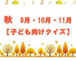 秋クイズ1