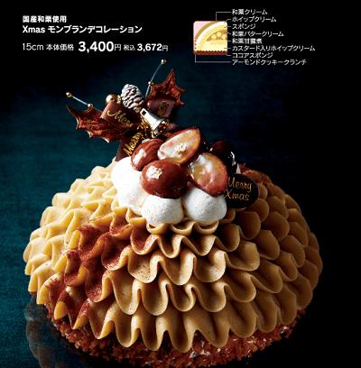 シャトレーゼクリスマスケーキ33