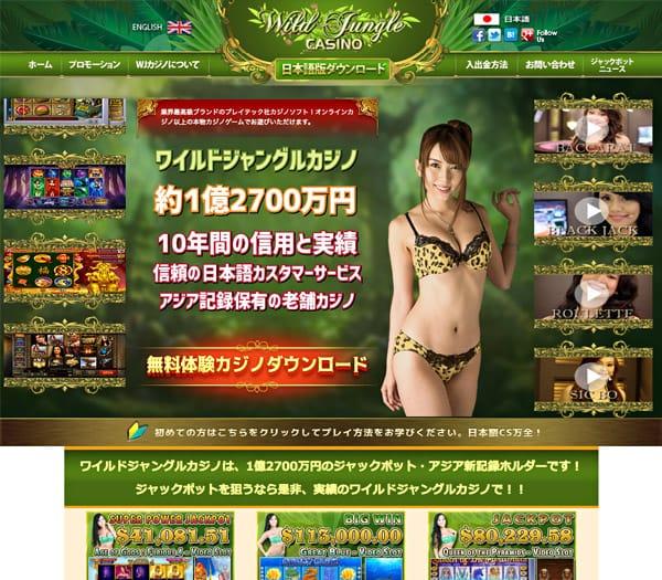 wild - ベラジョンカジノより勝てるゲームを探してみる。ベラジョンカジノ以外のオンラインカジノまとめ