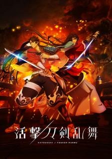 KatsugekiTouken Ranbu   HD 1080p