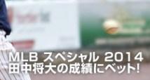 メジャーリーグ田中将大の成績オッズ