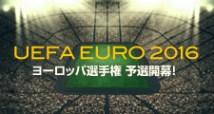 UEFA EURO 2016 欧州選手権予選の対戦カードと勝敗予想オッズ
