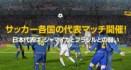 日本代表vsジャマイカ代表やブラジルの試合など、国際親善試合のオッズ発表!