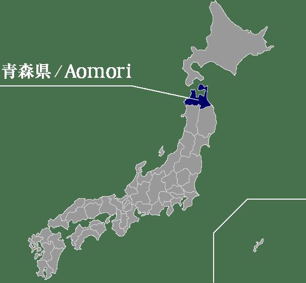 青森県/Aomori