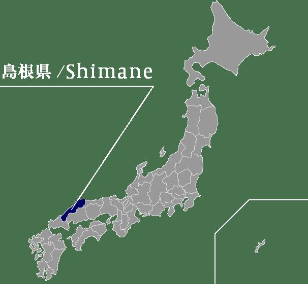 島根県/Shimane