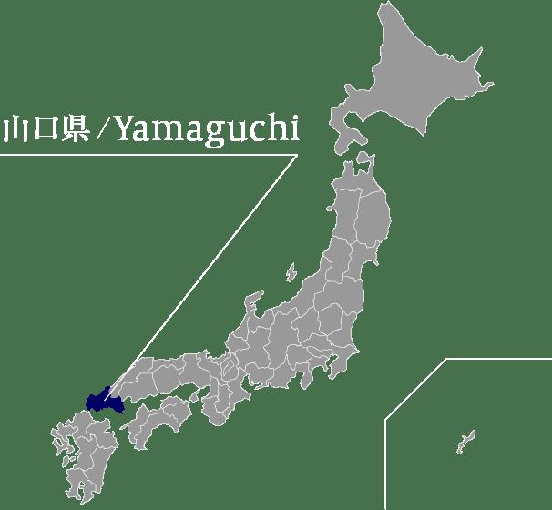 山口県/Yamaguchi