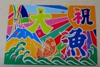 post_yamaguchi_fishing-boat-flags_05 (1)