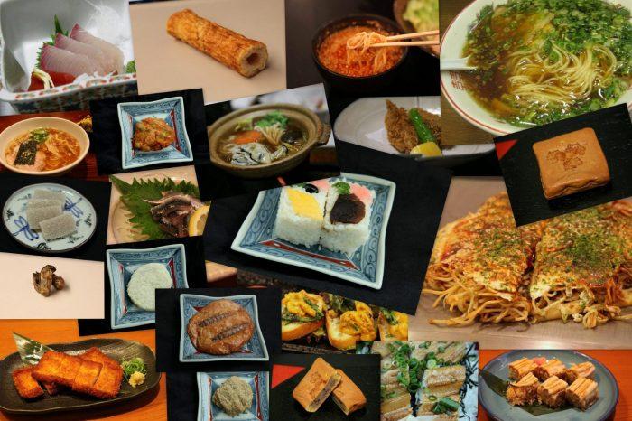 広島の郷土料理