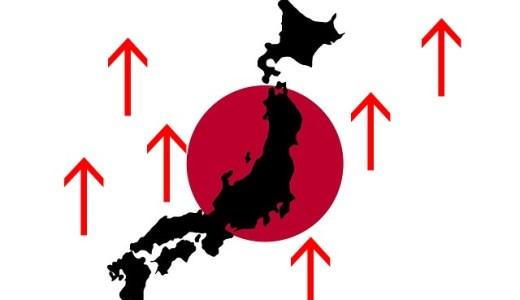バブル経済~日本のバブルの原因とは!?