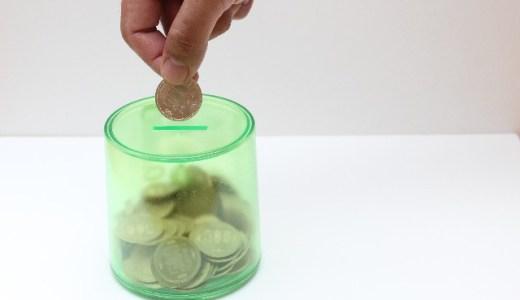 老後の貯金は1000万で足りるの!?計算してみました!