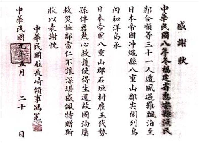 1920年の 中華民国からの感謝状
