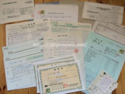 不動産の書類