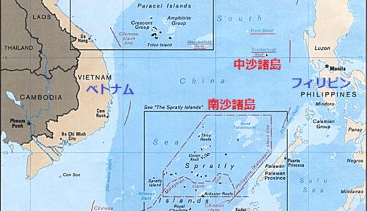 中国とベトナム!近年の歴史と領土問題をわかりやすく!