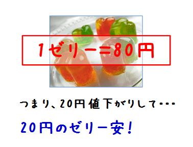 ゼリー80円