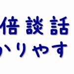 安倍首相が談話発表!その意味は?わかりやすく!