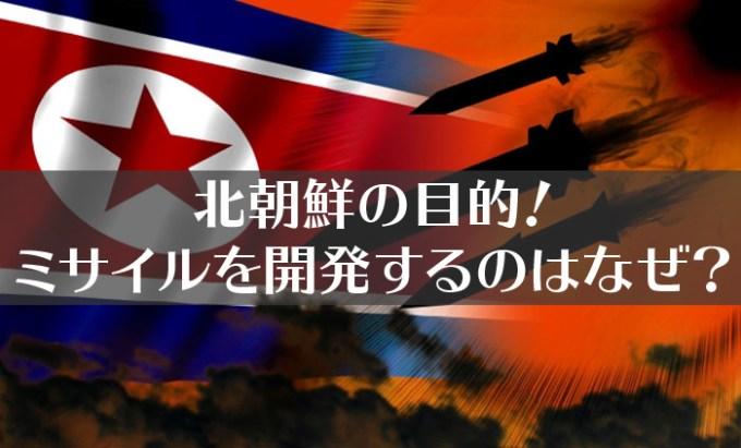 北朝鮮のミサイル開発の目的