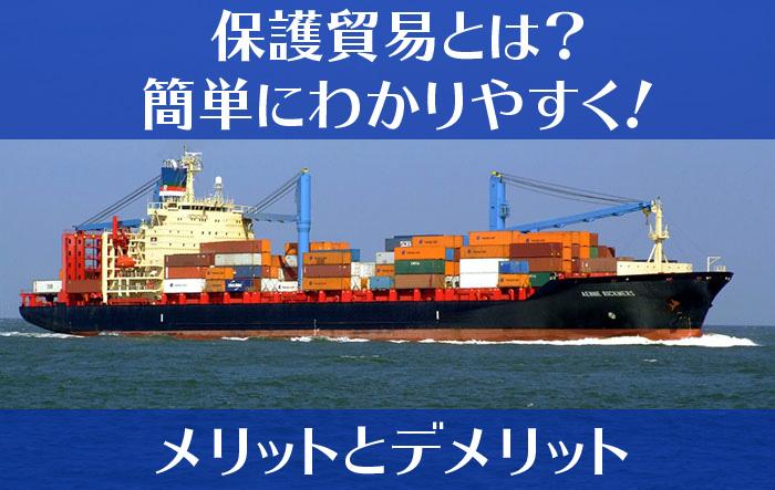 保護貿易とはメリットとデメリット-01