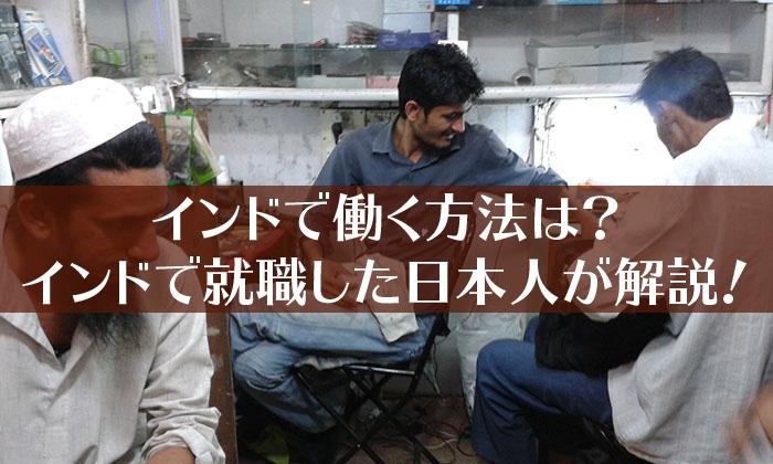 インドで働く方法