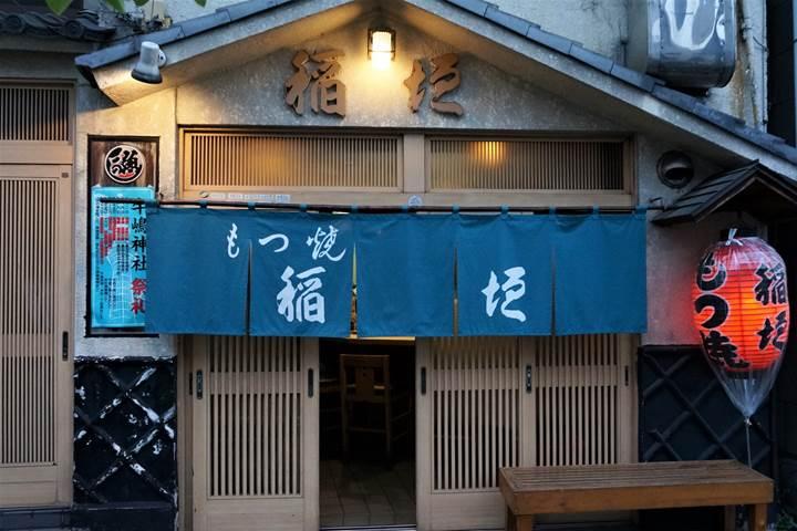 もつ焼き 稲垣 Grilled organ meat MOTSUYAKI INAGAKI