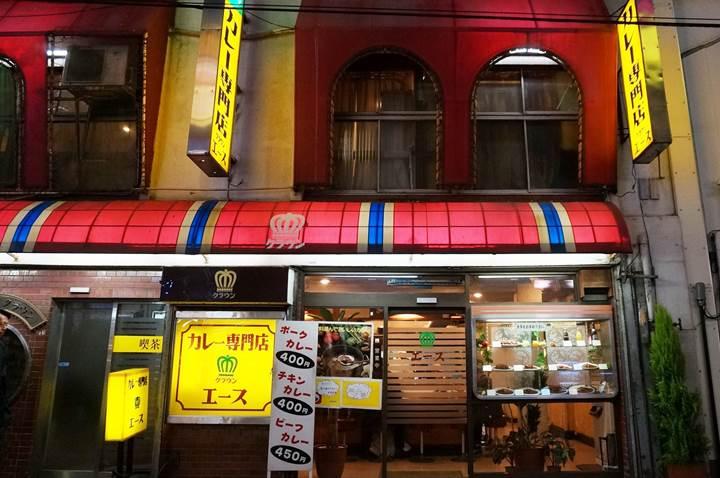 カレー専門店 クラウンエース 上野店 Curry Shop CLOWN ACE in Ueno Tokyo
