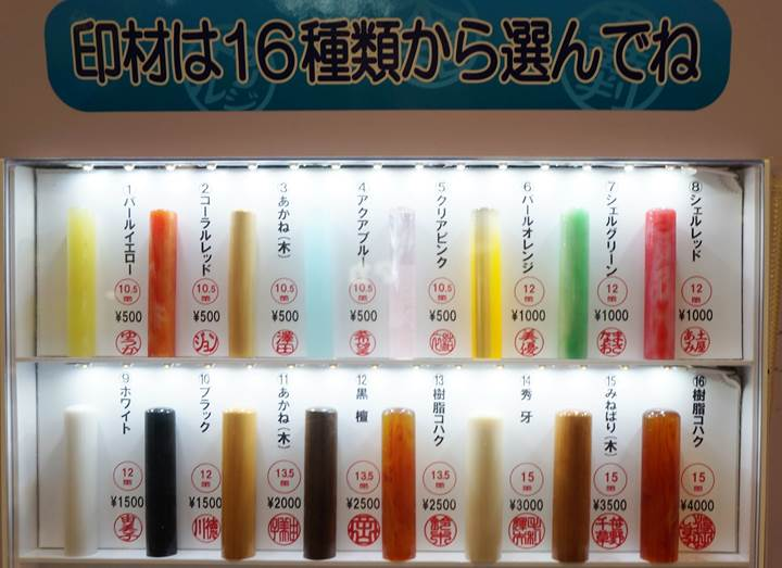 HANKO Seal Vending Machine はんこ自動販売機