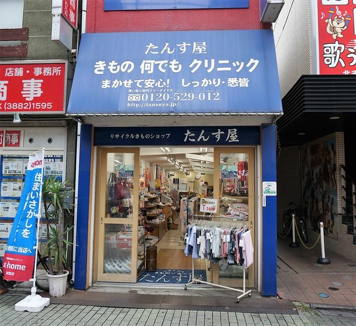 Tansuya たんす屋 Secondhand Kimono