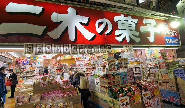 Nikinokashi 二木の菓子