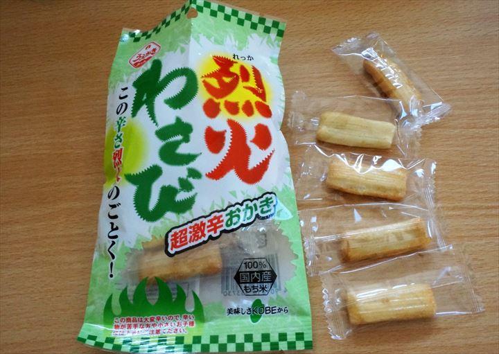 Rekka-wasabi 烈火わさび