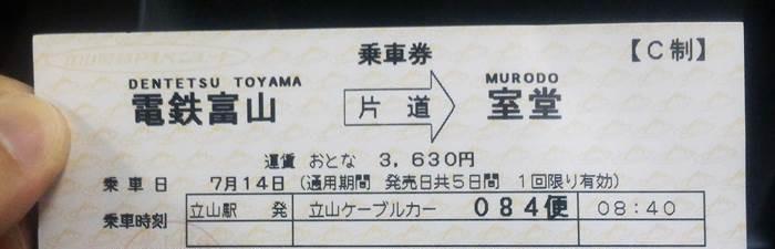 Dentestu Toyama Station 電鉄富山駅