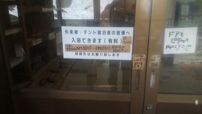 Raichozawa Hyutte 雷鳥沢ヒュッテ (Lodge)