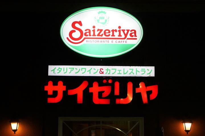 Saizeriya サイゼリヤ Cafe Restaurant
