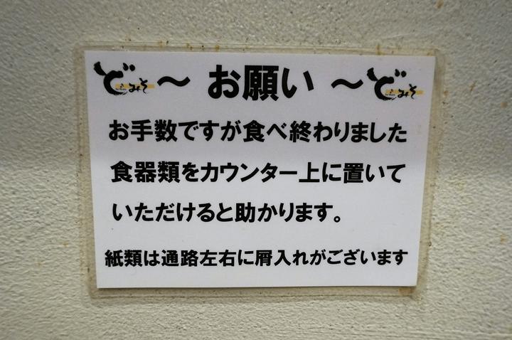 Miso Ramen みそらーめん - Do Miso Nishiarai branch ど・みそ 西新井店
