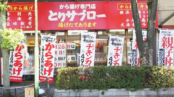から揚げ専門店 とりサブロー 竹ノ塚 TORISABURO Takenotsuka