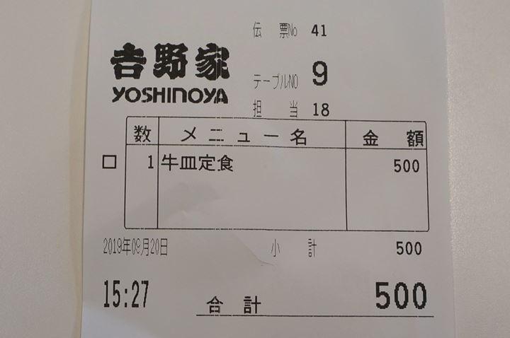 Beef Plate Meal 牛皿定食 - YOSHINOYA 吉野家