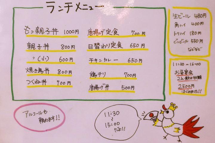 Lunch ランチ Chicken Restaurant 鳥の王様 TORINO-OUSAMA in Nishiarai 西新井 Tokyo 東京