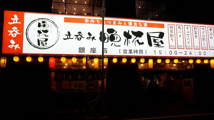 Banpaiya 晩杯屋 Ginza 銀座