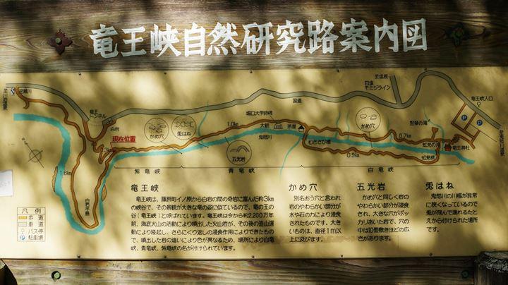 Ryuokyo Ravine 龍王峡 - Siroiwa 白岩