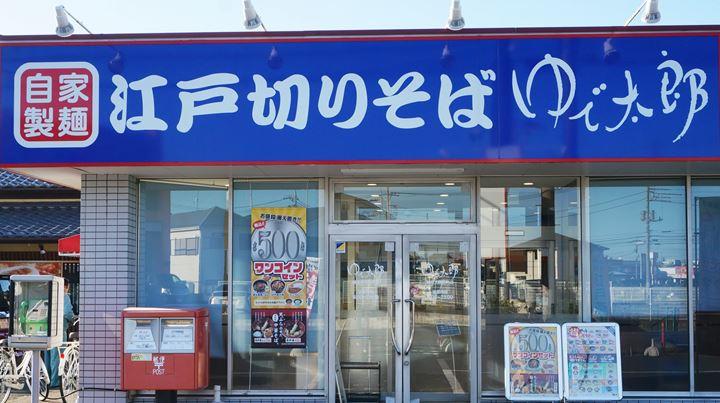 Soba 蕎麦 そば - YUDETARO ゆで太郎