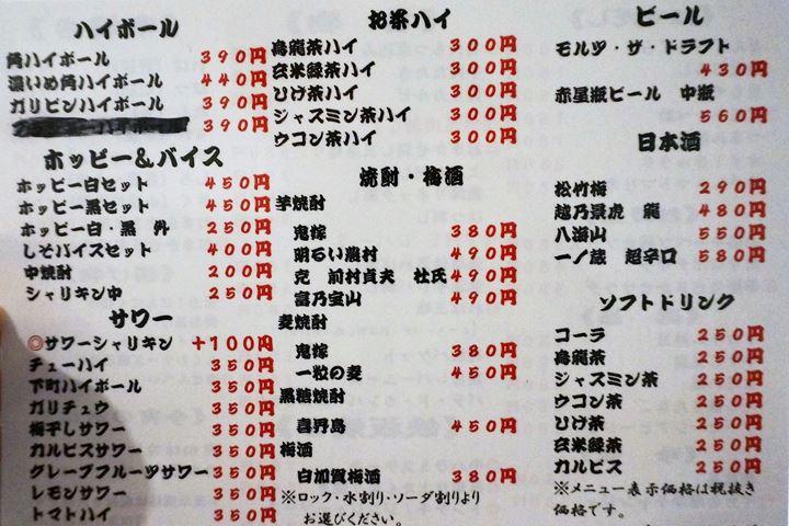 Menu メニュー Otonba (Higashi Ueno Branch) おとんば 東上野店