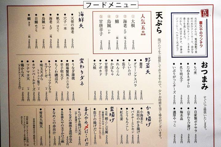Tempura bar KIKU in PARCO Shibuya 天ぷら 渋谷パルコ