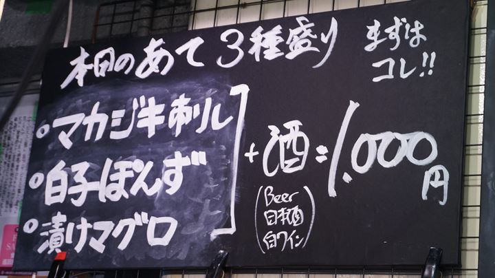 UOKUSA in Ueno Tokyo 東京 上野 魚草