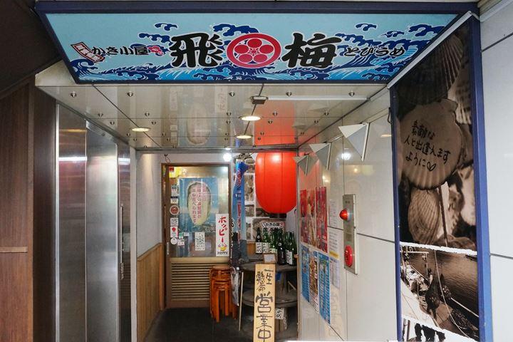Oyster Izakaya Restaurant TOBIUME かき小屋 飛梅 神田西口店