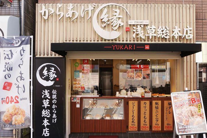 Deep Fried Chicken - Karaage YUKARI からあげ 緑 浅草総本店