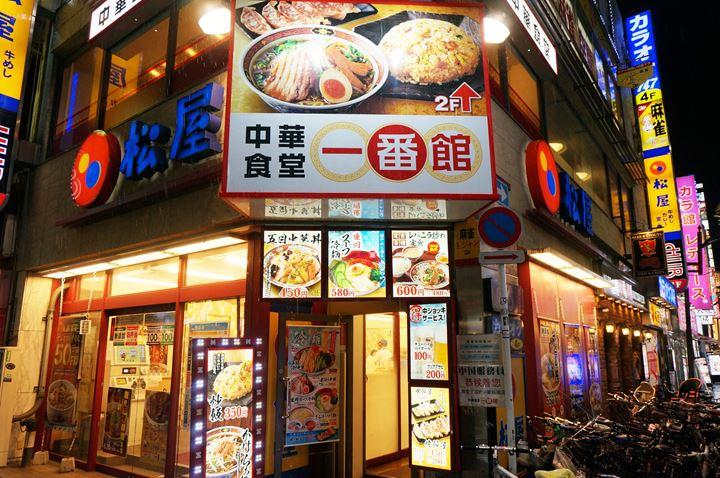 ICHIBANKAN 中華食堂一番館
